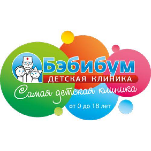 Женская и детская клиника Бебибум